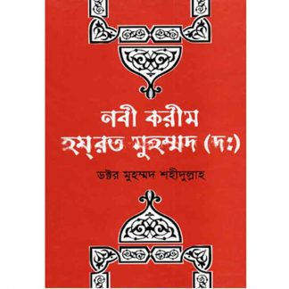 nobi-karim-hazrat-muhammad--d--