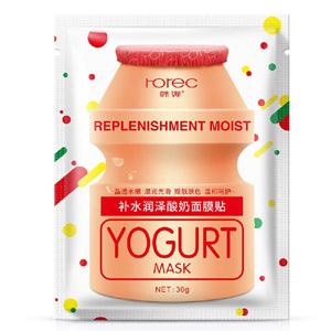 Horec 30g Invisible Yogurt Mask Refreshing Nourishes Moisturizing & Smoothing