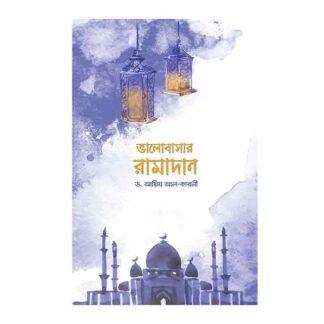 bhalobasar-ramadan